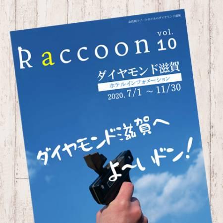 ダイヤモンド滋賀専用マガジン「Raccoon(ラクーン)」※新型コロナウイルスの影響で掲載内容とは異なる場合がござます。予めご了承ください。