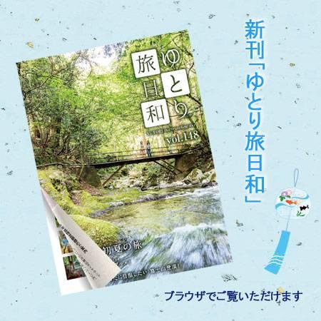 「 ゆとり旅・日・和 148号 」最新号のテーマは「水と緑、初夏の旅」。ダイヤモンド発☆夏グルメもご紹介します!