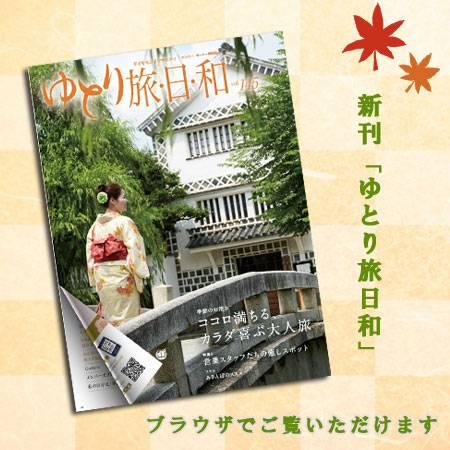 「 ゆとり旅・日・和 145号 」最新号のテーマは大人旅。営業スタッフも登場します!