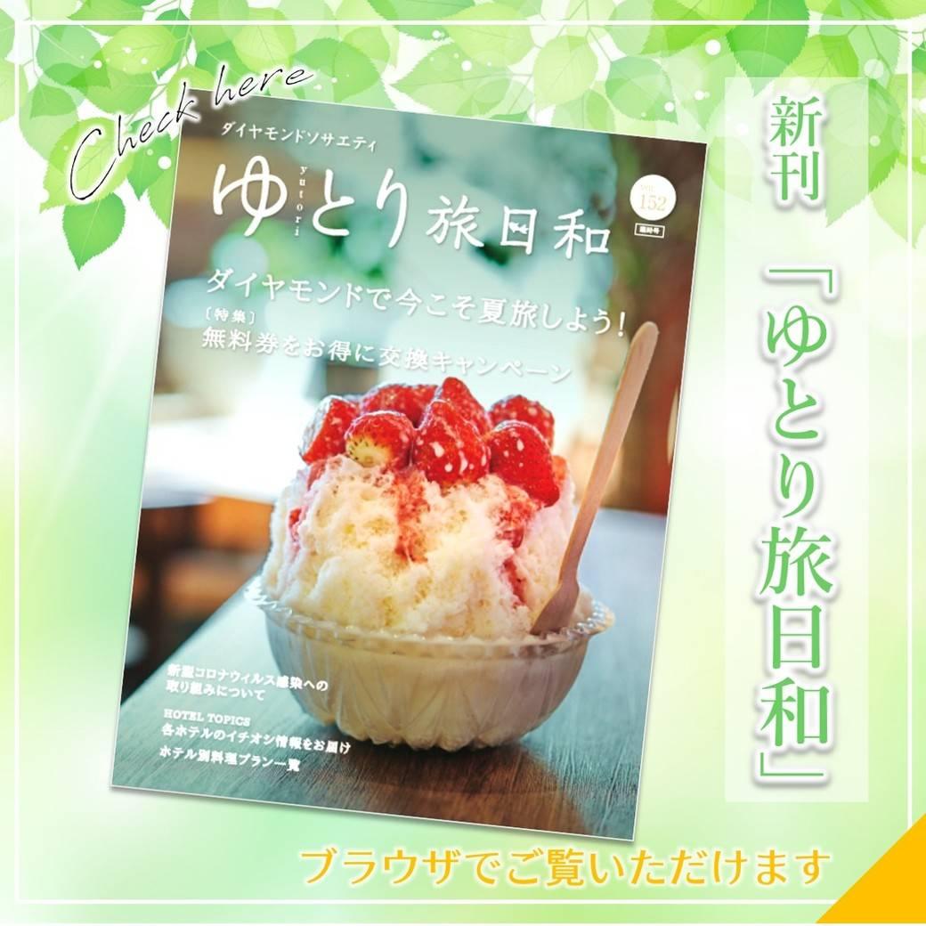 「 ゆとり旅・日・和 152号 」最新号のテーマは「ダイヤモンドで今こそ夏旅しよう!各ホテルの夏プラン掲載★