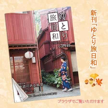 「 ゆとり旅・日・和 149号 」最新号のテーマは「物語のある風景」 特集では、旅のお供にぴったりな1冊をご紹介!