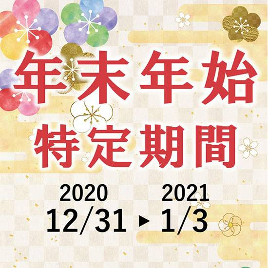 <2020/12/31~2021/1/3>年末年始はダイヤモンドソサエティで思い出づくり♪