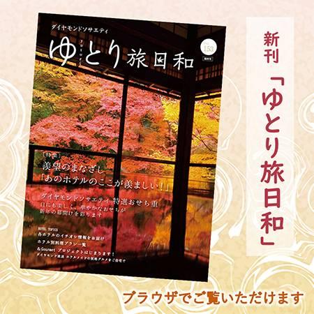 「 ゆとり旅・日・和 153号 」最新号のテーマは「羨望のダイヤモンド旅」おせち特集も必見です★
