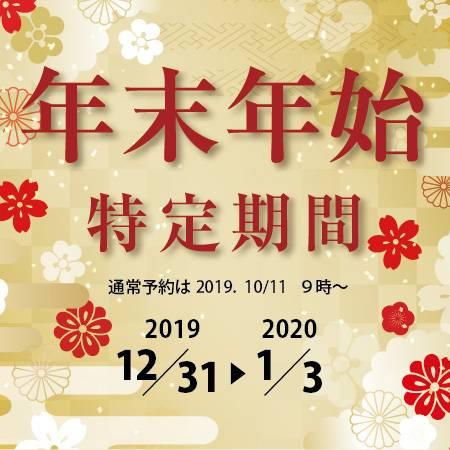 <2019/12/31~2020/1/3>年末年始はダイヤモンドソサエティで思い出づくり♪