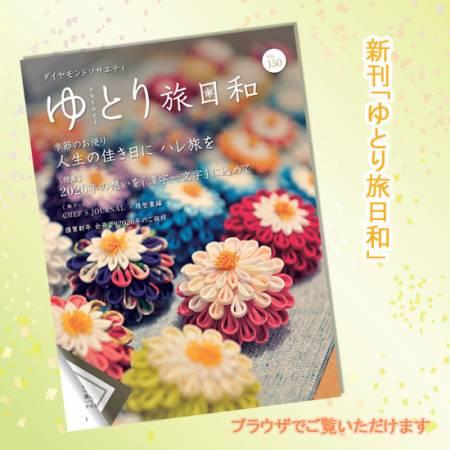 「 ゆとり旅・日・和 150号 」最新号のテーマは「人生の佳き日にハレ旅を」新コーナーも必見★