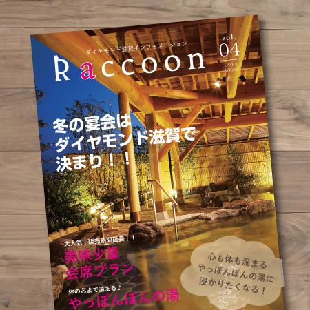 Raccoon冬号
