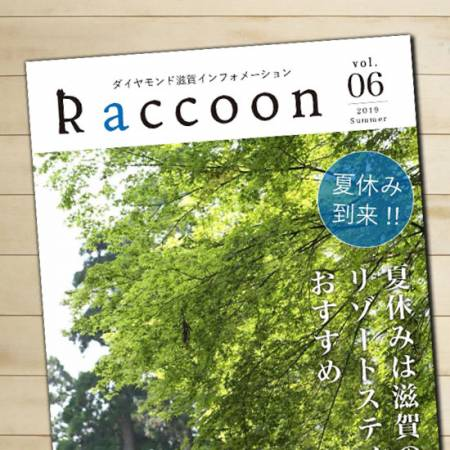 Raccoon夏号