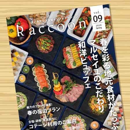 ダイヤモンド滋賀専用マガジン「Raccoon(ラクーン)」