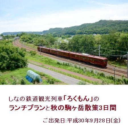「ろくもん」では、長野から軽井沢まで、浅間山と千曲川の雄大な景色と懐石料理をお楽しみいただきながら、のどかな列車の旅を満喫してください♪