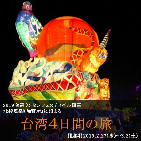 北投温泉「加賀屋」に泊まり、ランタンフェスティバルを存分にお楽しみください♪