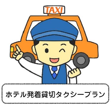 立ち寄りスポットやお食事処を中心にタクシーでめぐるプランをご紹介します。1名様からでもお申込みいただけます。
