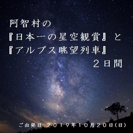 「ヘブンスそのはら」では、「日本一の星空」とも呼ばれる眺めをご堪能ください。