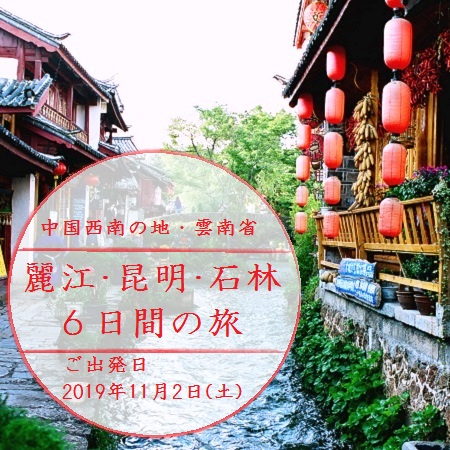 中国の西南部、雲南省の省都・昆明と小民族のナシ族が暮らす世界遺産の麗江をめぐるツアーです。