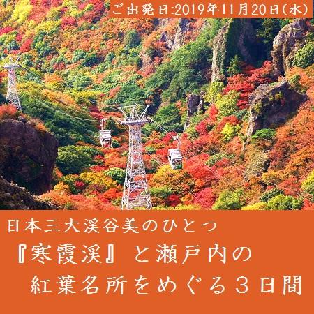 日本三大渓谷美の一つ「寒霞渓」では、ロープウェイでの空中散策を楽しみながらの紅葉観賞。