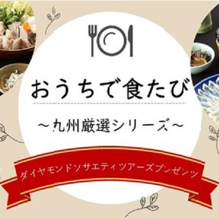 ◆◇おうちで食たび~九州厳選シリーズ~◇◆