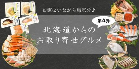 北海道からのお取り寄せグルメ☆第4弾☆