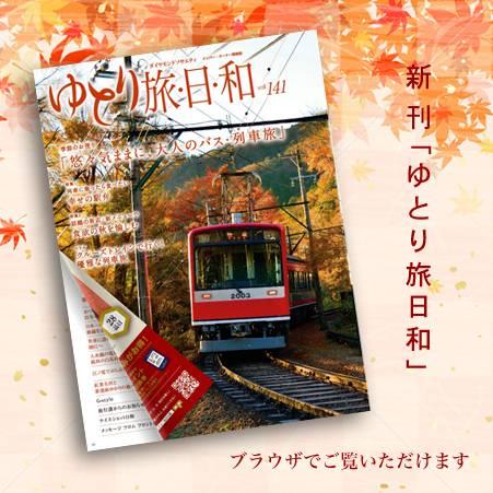 「 ゆとり旅・日・和 141号 」最新号はバスや列車で行く大人旅の特集やスタッフ太鼓判の列車に乗ったら食べたい駅弁をご紹介