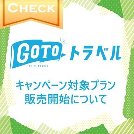 GoToトラベルキャンペーン対象プラン販売開始についてお知らせいたします!