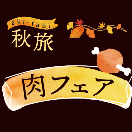 食欲の秋にぴったり♪