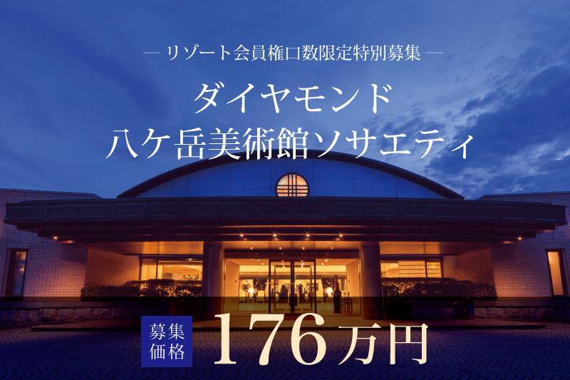 標高1,200mの高原リゾート「八ケ岳美術館ソサエティ」