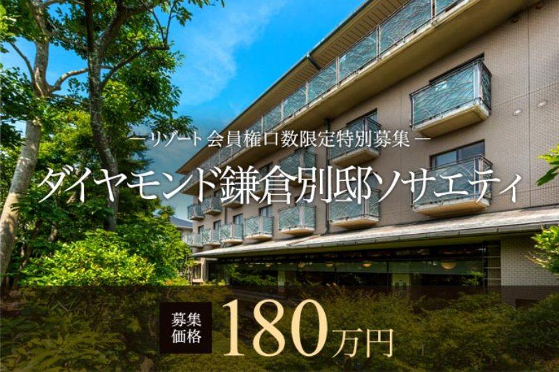 セカンドハウスのように過ごす 「鎌倉別邸ソサエティ」