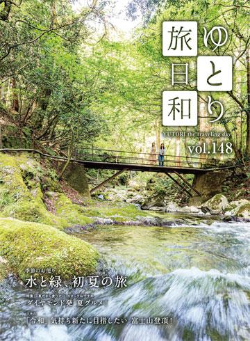 水と緑、初夏の旅