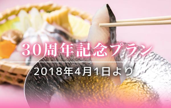 片山津温泉ソサエティ