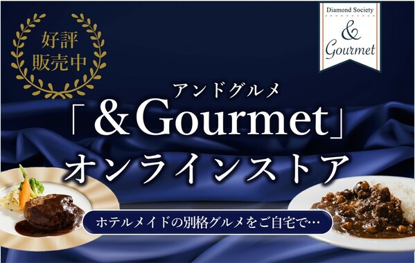 「&Gourmet」プロジェクト