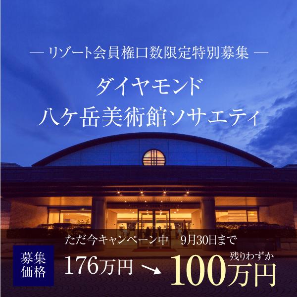 ダイヤモンド八ケ岳美術館ソサエティ