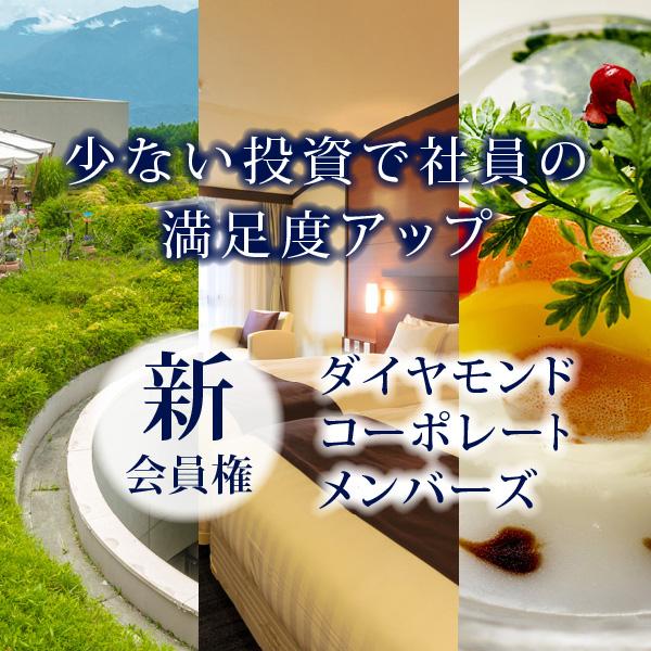新会員権 ダイヤモンドコーポレートメンバーズ