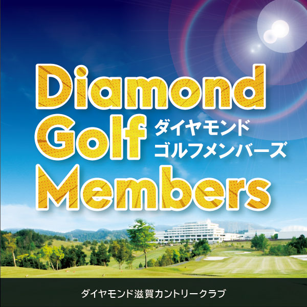 新会員権 ゴルフ