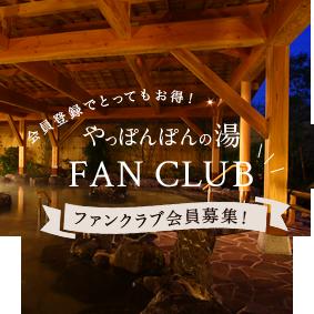 会員登録でとってもお得!やっぽんぽんの湯 ファンクラブ会員募集!